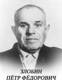 Злобин Петр Федорович