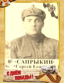 Сапрыкин Сергей Егорович