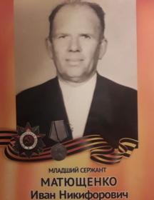 Матющенко Иван Никифорович