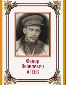 Агеев Федор Яковлевич