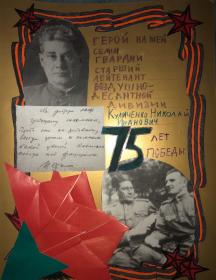Куличенко Иван Николаевич