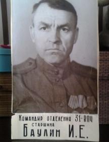 Баулин Иван Ерофеевич