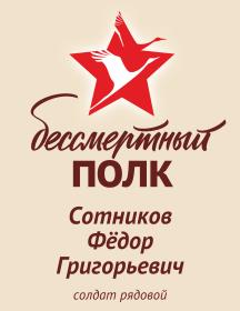 Сотников Фёдор Григорьевич