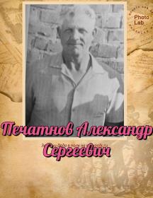 Печатнов Александр Сергеевич