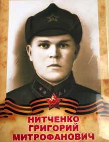 Нитченко Григорий Митрофанович
