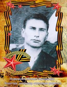 Нуриманов Исмаил Мусинович