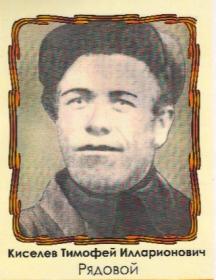 Киселев Тимофей Илларионович