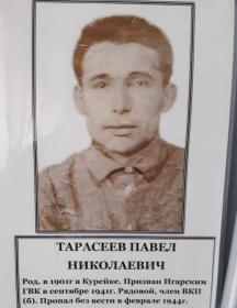 Тарасеев Павел Николаевич