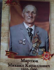 Мартюк Михаил Кириллович