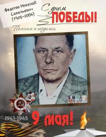 Федотов Николай Савельевич