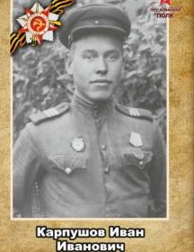 Карпушов Иван Иванович