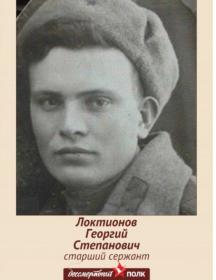 Локтионов Георгий Степанович