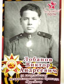 Лобанов Виктор Андреевич