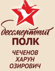 Чеченов Харун Озирович