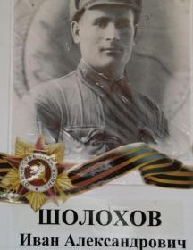 Шолохов Иван Александрович