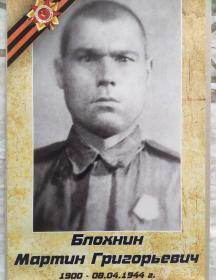 Блохнин Мартин Григорьевич