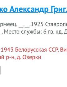 Карпенко Александр Григорьевич