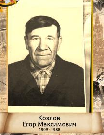 Козлов Егор Максимович