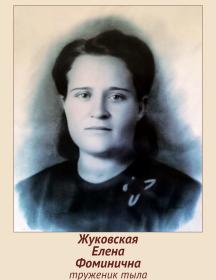 Жуковская Елена Фоминична