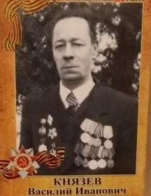 Князев Василий Иванович