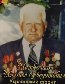 Матвеенко Михаил Федотович