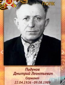 Пидунов Дмитрий Леонтьевич