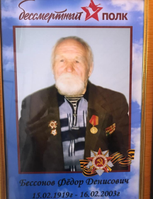 Бессонов Федор Денисович