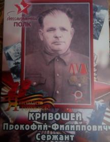 Кривошей Прокофий Филиппович