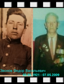 Звонов Федор Васильевич