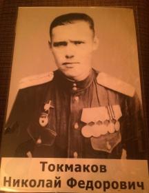 Токмаков Николай Федорович