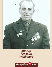 Дамир Георгий Иванович