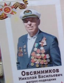 Овсянников Николай Васильевич