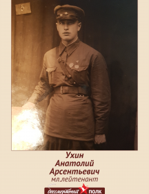 Ухин Анатолий Арсентьевич
