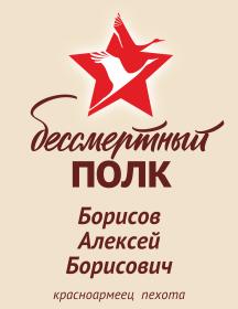 Борисов Алексей Борисович