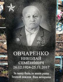 Овчаренко Николай Семенович