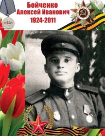 Бойченко Алексей Иванович
