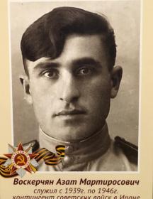 Воскерчян Азат Михайлович
