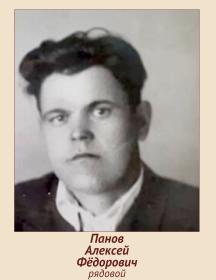 Панов Алексей Фёдорович