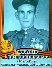 Жданов Григорий Павлович