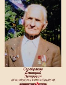 Серебряков Дмитрий Петрович