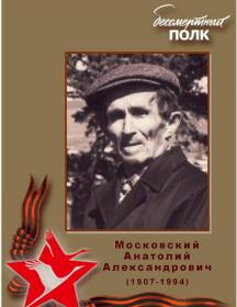 Моковский Анатолий Александрович