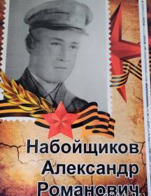 Набойщиков Александр Романович