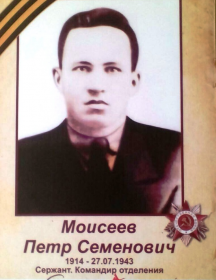 Моисеев Петр Семенович