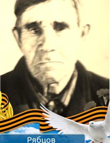 Рябцов Иван Сергеевич