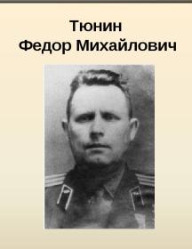 Тюнин Фёдор Михайлович
