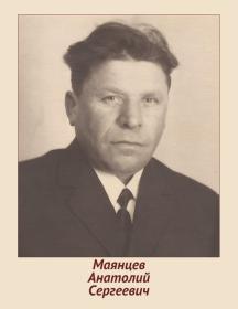 Маянцев Анатолий Сергеевич