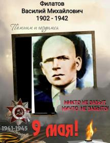 Филатов Василий Михайлович
