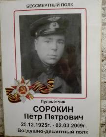 Сорокин Петр Петрович