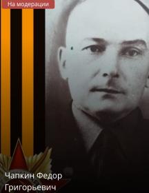 Чапкин Федор Григорьевич