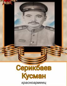 Серикбаев Кусман